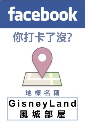 只要使用行动装置facebook应用程式,点下地标功就「打卡」建立安卓唐图片